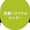 01 京都リサイクルセンター