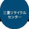 02 三重リサイクルセンター